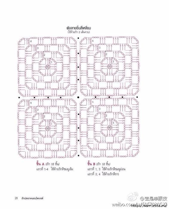 вязание подушек крючком (2) (566x700, 212Kb)