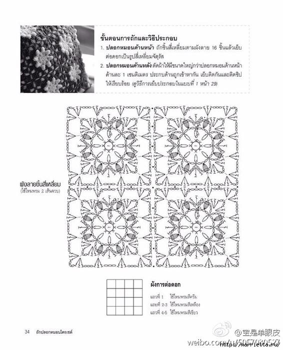 Схема вязания крючком для маленьких подушек