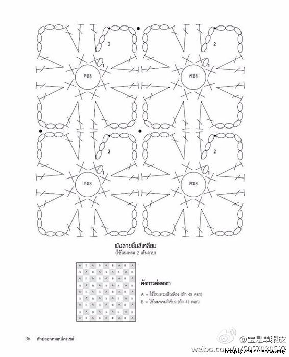 вязание подушек крючком (8) (566x700, 164Kb)