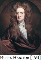 Ньютон И (145x211, 61Kb)