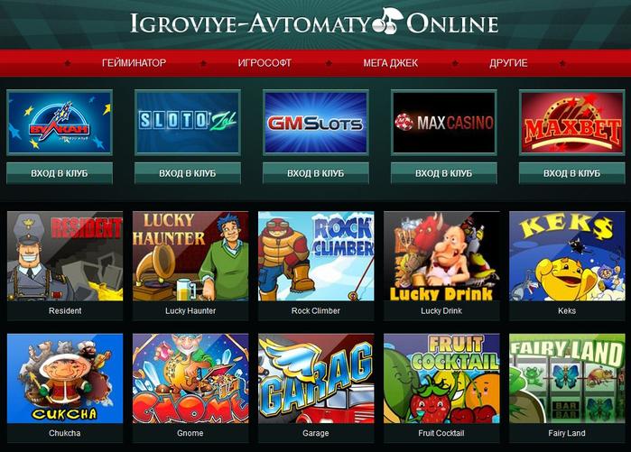 играть в автоматы бесплатно, играть в казино без регистрации, найти хорошее казино, бесплатные автоматы слоты,/4682845_Bezimyannii (700x501, 396Kb)