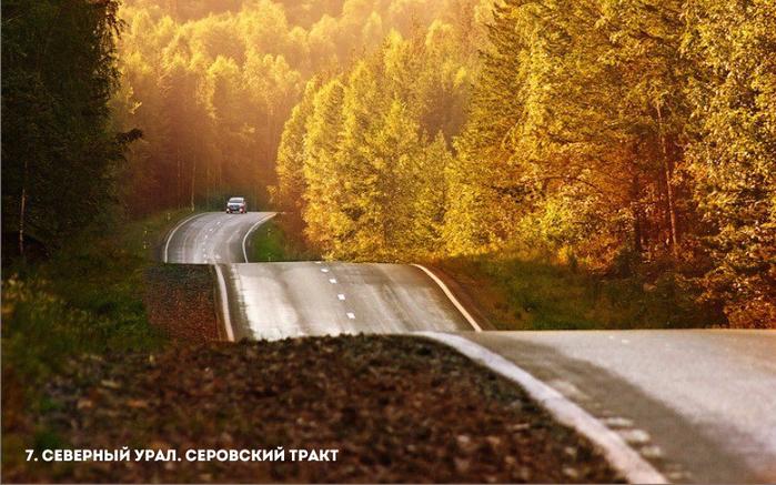 10 самых красивых дорог России7 (700x437, 443Kb)