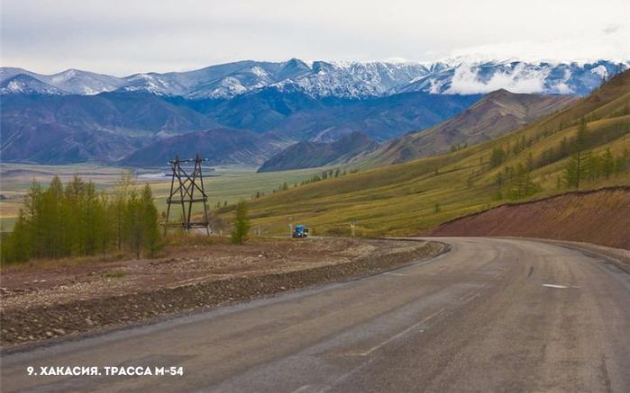 10 самых красивых дорог России9 (700x437, 295Kb)