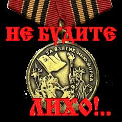 4877129_Za_vzatie_NuIorka_by_MerlinWebDesigner (250x250, 32Kb)