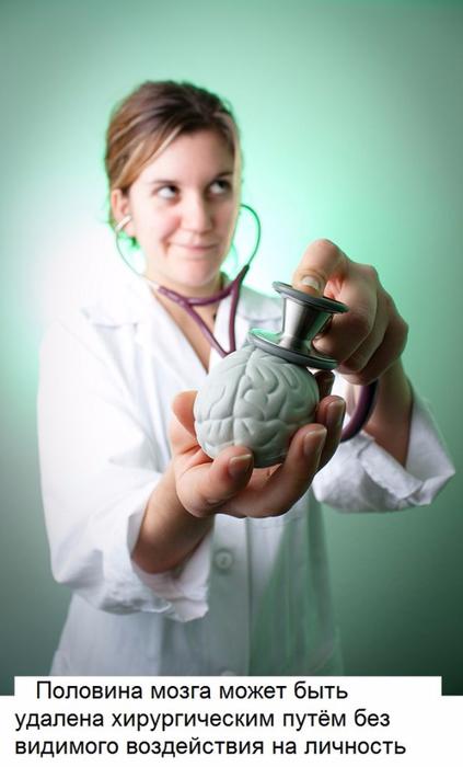 10 удивительных факта о человеческом мозге9 (423x700, 220Kb)