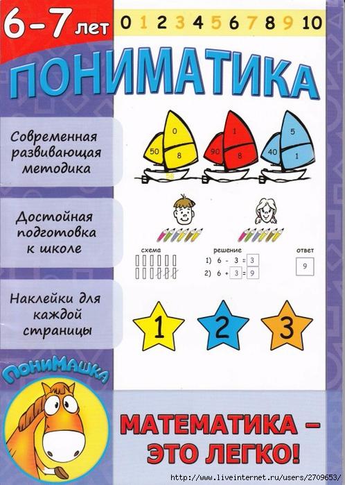 пониматика  6-7   -  обложка (498x700, 296Kb)