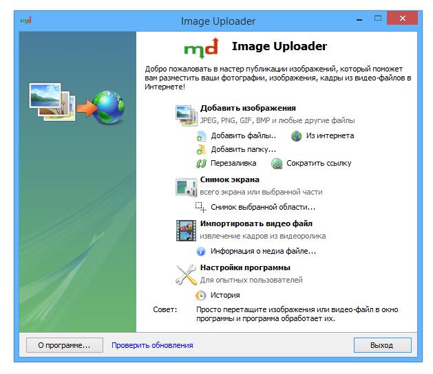 Image.Uploader.1.2.9.4185 (629x544, 91Kb)