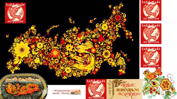 4498623_Rysskoe_iskysstvo (700x393, 175Kb)