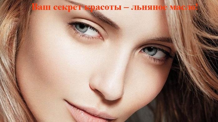 """alt=""""Ваш секрет красоты – льняное масло!""""/2835299__2_ (700x393, 218Kb)"""