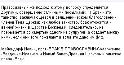mail_97789823_Pravoslavnyj-ze-podhod-k-etomu-voprosu-opredelaetsa-drugimi-soversenno-otlicnymi-posylkami_-1-Brak--eto-tainstvo-zakluecaueseesa-v-svasenniceskom-blagoslovenii-clenov-Tela-Cerkvi_-kak-l (400x209, 11Kb)