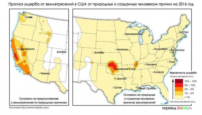 prognoz-zemletryaseniy-v-usa-2016 (700x399, 74Kb)