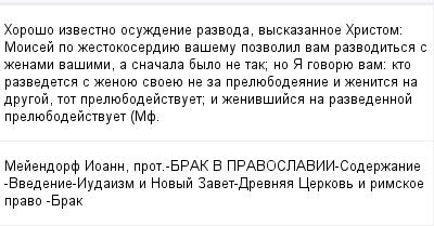 mail_97790321_Horoso-izvestno-osuzdenie-razvoda-vyskazannoe-Hristom_-Moisej-po-zestokoserdiue-vasemu-pozvolil-vam-razvoditsa-s-zenami-vasimi-a-snacala-bylo-ne-tak_-no-A-govorue-vam_-kto-razvedetsa-s- (400x209, 10Kb)