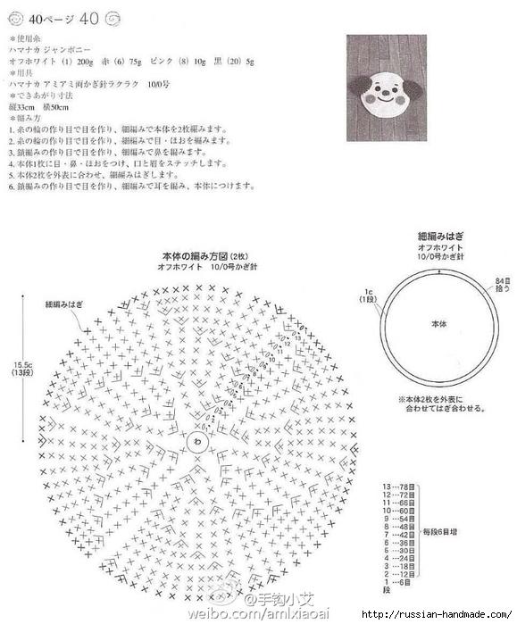 Веселые сидушки крючком для детских стульчиков (1) (579x700, 201Kb)
