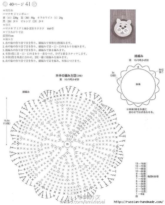 Веселые сидушки крючком для детских стульчиков (3) (561x700, 216Kb)