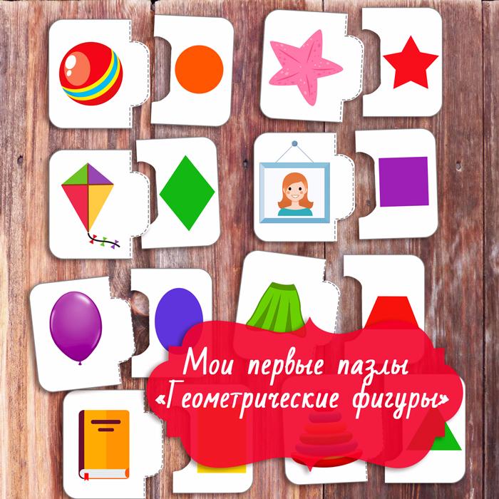 Razvivayushchie_pazly_dlya_malyshey_Geometricheskie_figury_22 (700x700, 542Kb)