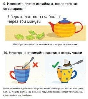 как заваривать чай8 (299x339, 60Kb)