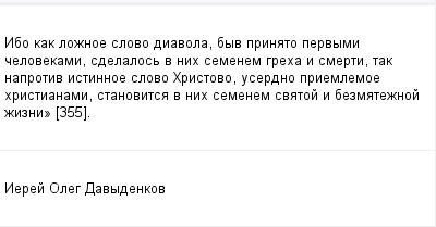 mail_97793530_Ibo-kak-loznoe-slovo-diavola-byv-prinato-pervymi-celovekami-sdelalos-v-nih-semenem-greha-i-smerti-tak-naprotiv-istinnoe-slovo-Hristovo-userdno-priemlemoe-hristianami-stanovitsa-v-nih-se (400x209, 6Kb)