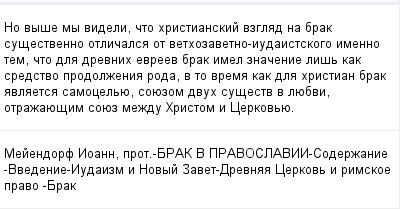 mail_97793603_No-vyse-my-videli-cto-hristianskij-vzglad-na-brak-susestvenno-otlicalsa-ot-vethozavetno-iudaistskogo-imenno-tem-cto-dla-drevnih-evreev-brak-imel-znacenie-lis-kak-sredstvo-prodolzenia-ro (400x209, 10Kb)