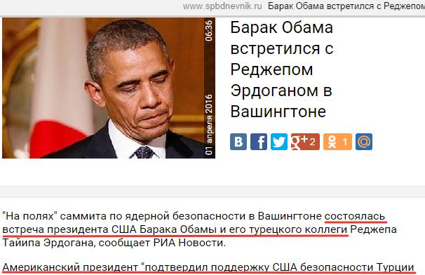 2016-04-01 10-11-13 Барак Обама встретился с Реджепом Эрдоганом в Вашингтоне – Yandex (606x392, 134Kb)