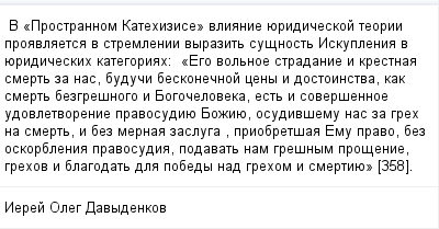 mail_97797132_V-_Prostrannom-Katehizise_-vlianie-ueridiceskoj-teorii-proavlaetsa-v-stremlenii-vyrazit-susnost-Iskuplenia-v-ueridiceskih-kategoriah_------_Ego-volnoe-stradanie-i-krestnaa-smert-za-nas- (400x209, 11Kb)