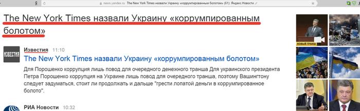 2016-04-01 11-30-09 The New York Times назвали Украину «коррумпированным болотом» (61)  Яндекс.Новости – Yandex (700x217, 123Kb)