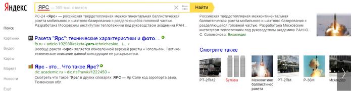 2016-04-01 12-51-18 ЯРС — Яндекс  нашлось 365тыс.ответов – Yandex (700x181, 109Kb)