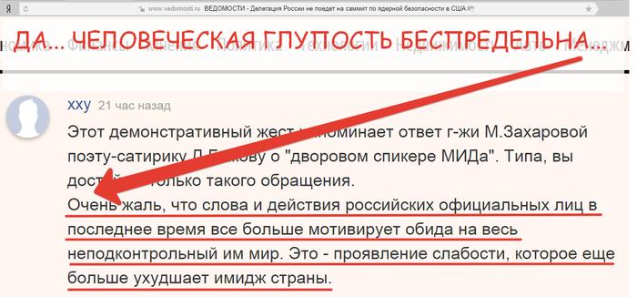 2016-04-01 14-57-24 ВЕДОМОСТИ - Делегация России не поедет на саммит по ядерной безопасности в США – Yandex (700x326, 155Kb)