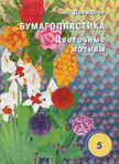 Превью Davidova_000 (506x700, 583Kb)