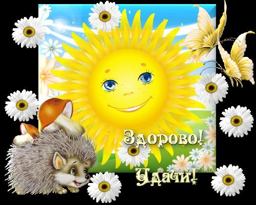 Открытки дарю вам солнышко
