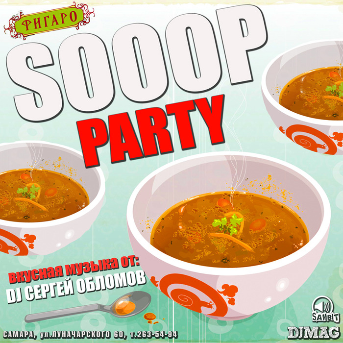 SOOOP PARTY Volume 1 @ Таверна Фигаро (2 июня) (700x700, 189Kb)