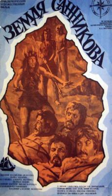 Zemlya_Sannikova_movie_poster (230x400, 22Kb)
