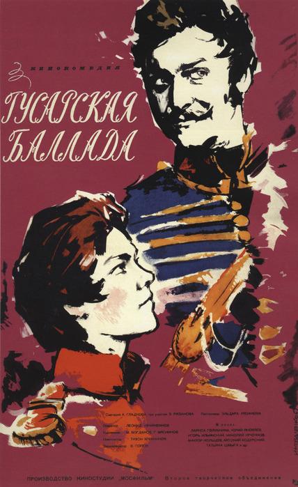 1962_gusarskaya_ballada (428x700, 131Kb)