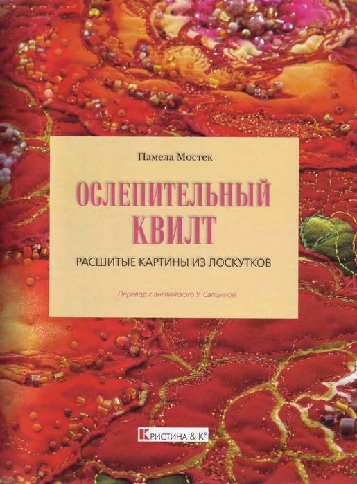 3437689_Oslepitelnii_kvilt__Rasshitie_kartini_iz_loskytkov01 (515x700, 301Kb)