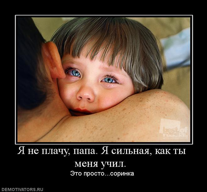 884187_ya-ne-plachu-papa-ya-silnaya-kak-tyi-menya-uchil- (660x614, 49Kb)
