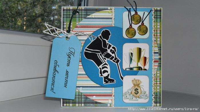 Поздравительная открытка хоккеисту с днем рождения