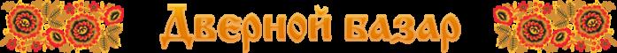 logo (700x60, 62Kb)