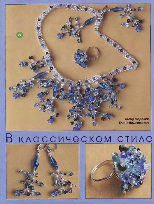 журнал Модный бисер 60. украшения из бисера с описанием.