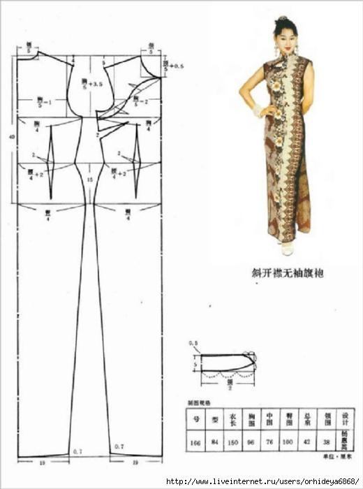Как сшить женский костюм 43
