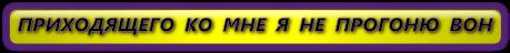 надпись ПРИХОДЯЩЕГО (459x48, 25Kb)