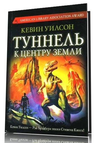 Кевин Уилсон_Туннель к центру земли (336x500, 46Kb)