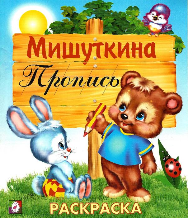 Мишуткина пропись №1_Страница_01 (604x700, 243Kb)