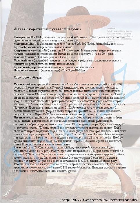 jaket-i-sumka1 (483x700, 317Kb)