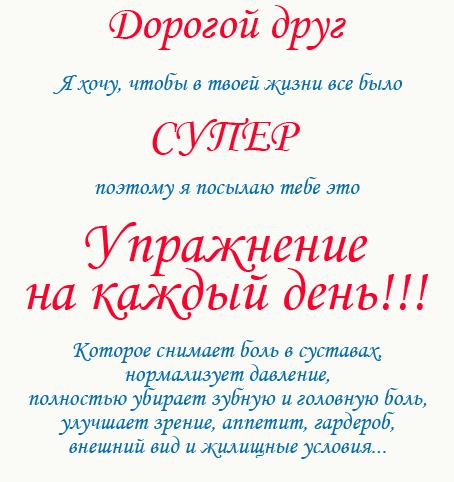 3422701_uprazhnenienakazhdyiden1 (454x482, 189Kb)