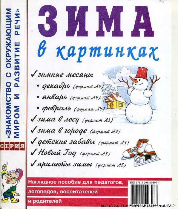 Для детей зима в картинках