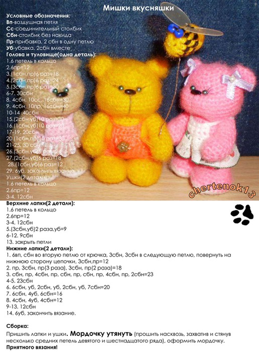 Мишки_в (516x700, 128Kb)