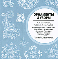 3881693_Ornamenti_i_uzori (200x203, 30Kb)