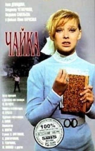Чайка 1970  ссср фильм