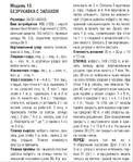 Превью 24 (572x700, 360Kb)