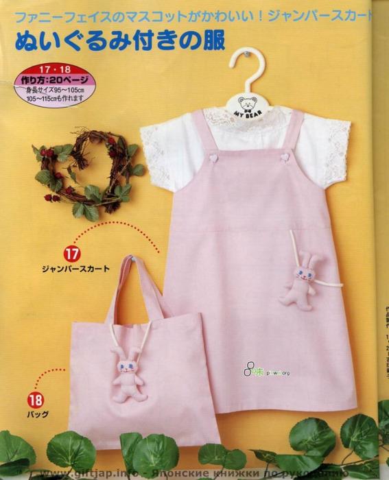 Пошив детской одежды из старых вещей