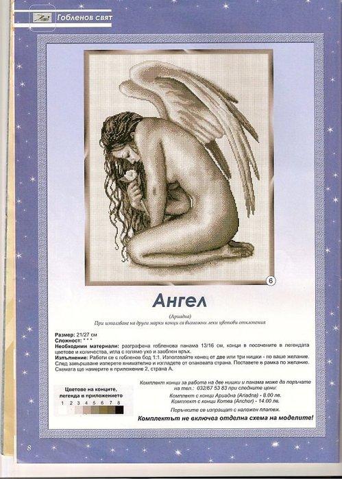 ангел))) (1) (499x700, 92Kb)